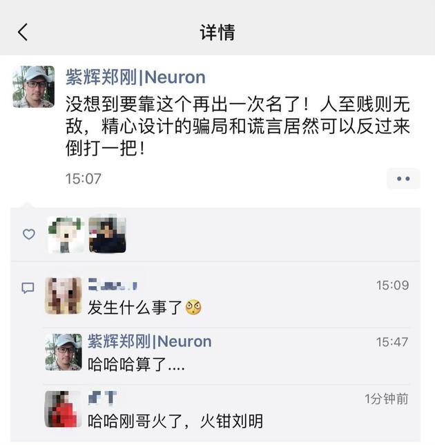 网曝紫辉创投CEO郑刚骗婚女演员 回应:被新宝gg注册倒打一耙