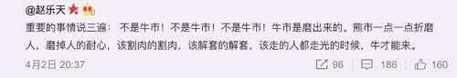 赵在微博帖子中重复了三次这不是牛市。他表示,熊市会削弱人们的耐心,牛市应该在大多数投资者离开市场之后出现。