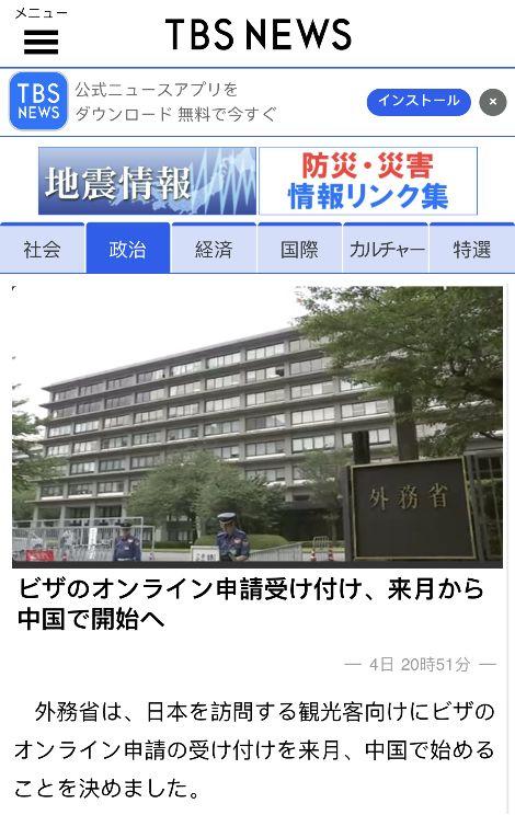 据报道,日本外务省此次最先开放的是面向中国游客的单次赴日旅游签证。从下个月开始,北京的驻日大使馆最先开始开通受理赴日旅游签证的网上申请,按计划,日本将于明年4月在中国的所有领事馆均开通网上申请服务,这是日本有史以来第一次开通赴日旅游签证的网上受理服务。