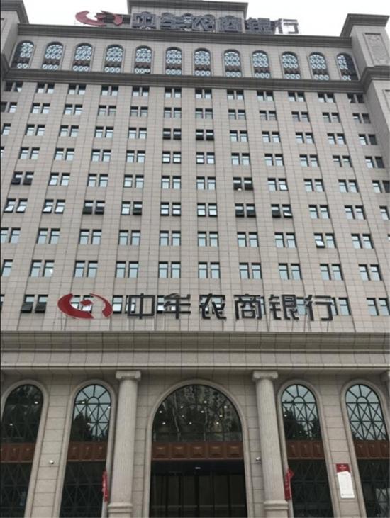 中牟农商银行大楼