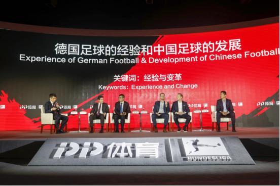 PP体育打造德甲中国新主场,开启德国足球文化月