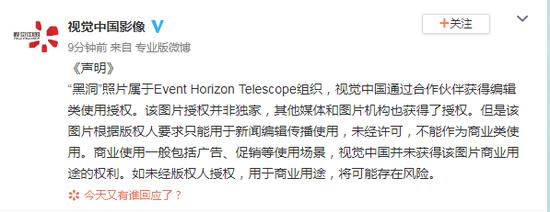 新浪科技讯 4月11日下午消息,针对视觉中国已经在国内拿下了全球首张黑洞图片的版权一事,视觉中国官方微博回应称,该图片授权并非独家,其他媒体和图片机构?#19981;?#24471;了授权。但是该图片根据版权人要求只能用于新闻编辑传播使用,未经许可,不能作为商?#36947;?#20351;用。