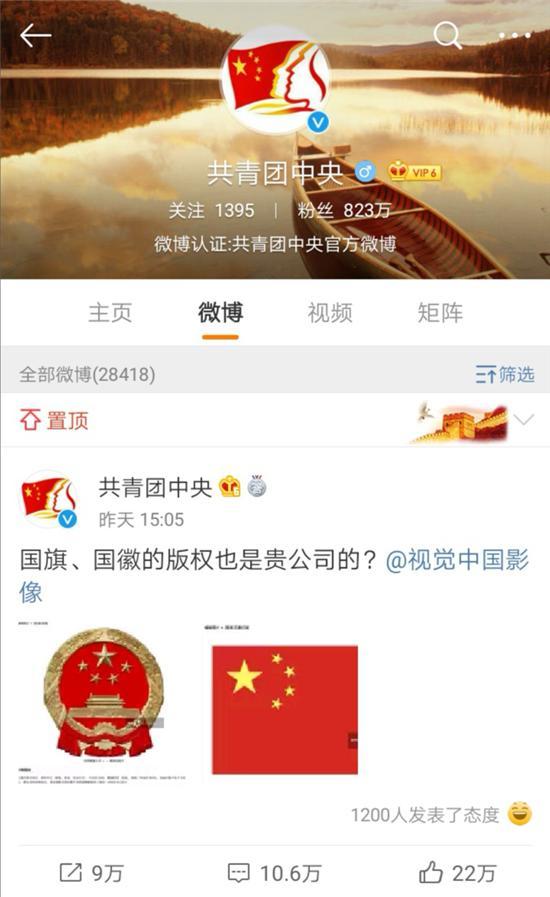 """视觉中国网站被天津市网信办连夜责令关停 开盘""""一字板""""跌停"""