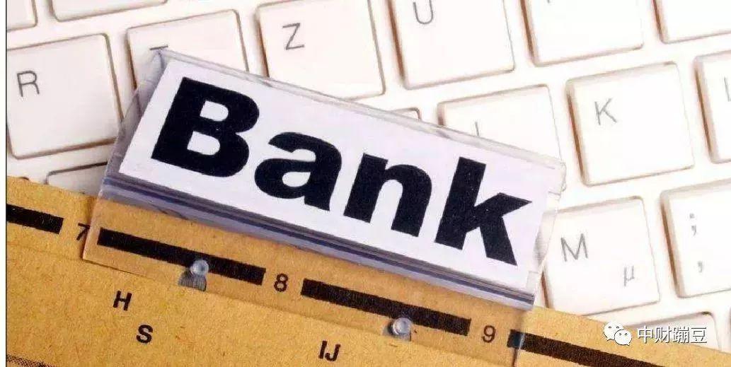 中国的银行行长们都是哪些大学毕业的?能赚多少钱?