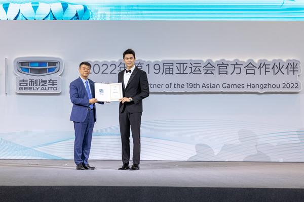 赋能亚运 吉利汽车成为杭州亚运会官方合作伙伴