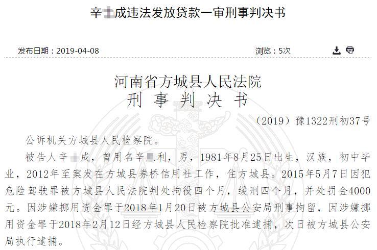 方城县券桥信用社员工违法放贷 被判刑1年半