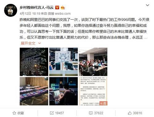 """马云表示,中国BAT公司能够实行""""996"""",是""""我们这些人修来的福报""""。但此言论遭到网友狂怼。14日,马云再次发长文称,正因为此时引起巨大的争议,觉得更加有必要好好讨论。"""