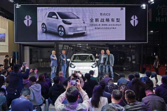奇点汽车高品质微型智能电动汽车iC3量产概念车首发 基于丰田授权eQ