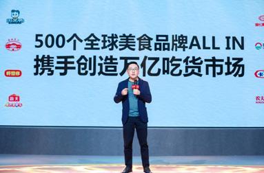 阿里巴巴刘博:吃货市场空间巨大,淘宝要同时发力消费升级和下沉市场