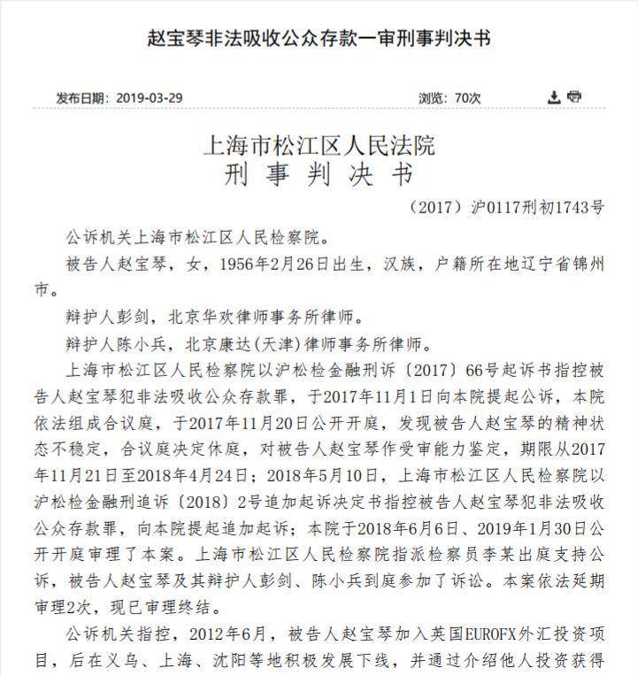 这出10亿美元跨国外汇庞氏骗局尘埃落定中国代理人被判8年刑期