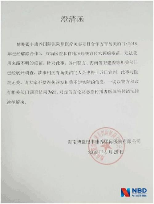 今天,海南省卫生健康委员会发布通报: