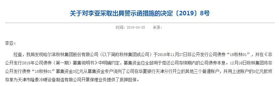秋林集团非法挪用3亿公司债资金用途 董事长李亚被监管警示