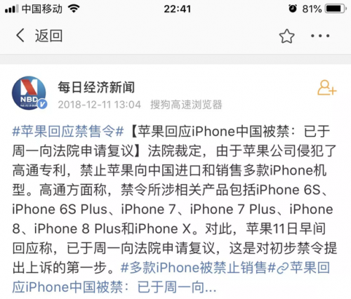 在打了几年官司以后,今年4月16日,苹果和高通突然宣布和解,两家公司均发表声明表示,苹果将向高通一次性支付一笔费用,同时双方达成为期数年的芯片供应与专利许可协议,4月1日起生效。