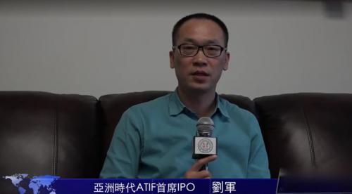 IPO顾问刘军专访!亚洲时代在美上市再掀赴美上市热潮
