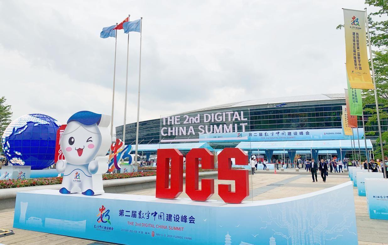 数字中国建设峰会开幕,数之联最新技术成果精彩亮相