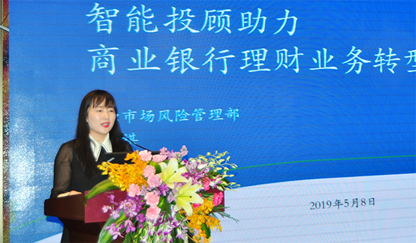 云佳祺:智能投顧助力商業銀行理財業務轉型發展