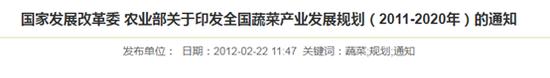http://jiuban.moa.gov.cn/zwllm/ghjh/201202/t20120222_2487077.htm