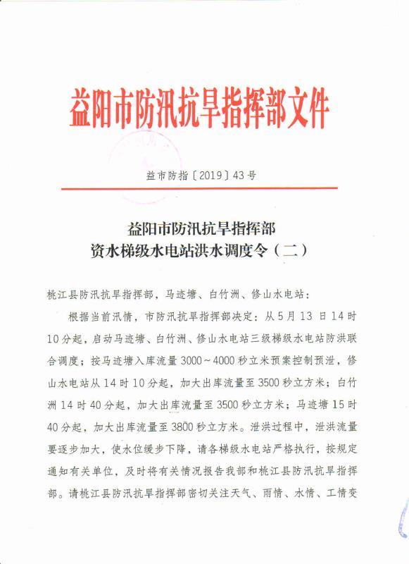 桃江三个水电站开展联合调度提前泄洪