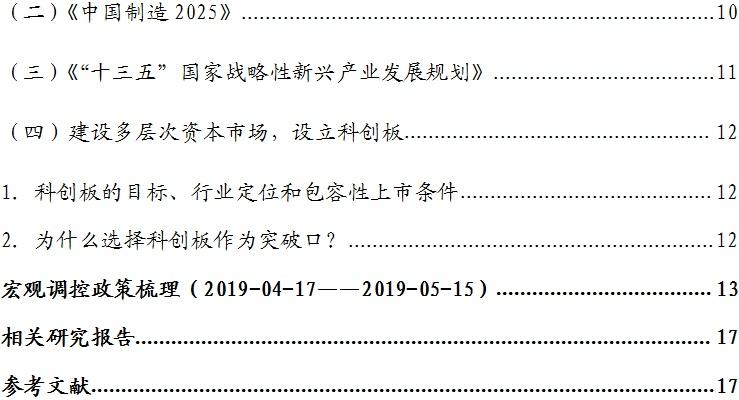 2019年5月 经济_2019年5月10日 数 说中国经济