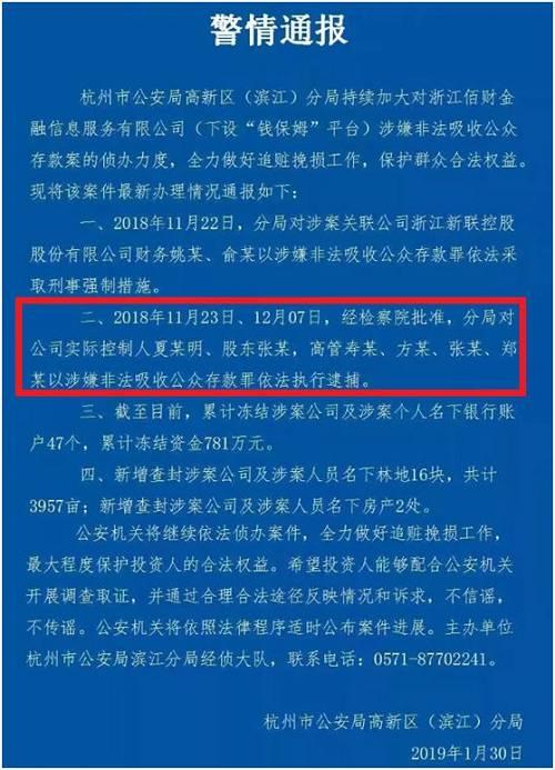 针对钱保姆的平台,杭州警方在2019年1月正式发布警情公告,在2018年第四季度,经检察院批准,公安局对浙江新联控股股份有限公司实际控制人夏某明,股东及高管6人等以涉嫌非法吸收公众存款罪依法逮捕。