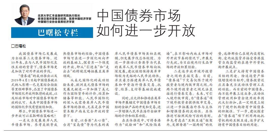 巴曙松:中国债券市场怎么进一步开放