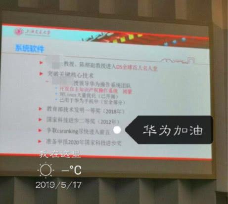 根据PPT描述,该操作系统已对Linux大量优化(已开源),并已用于华为手机中(安全部分)。目前,原微博已被删除。