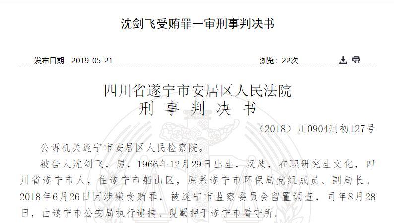 遂宁市环保局原副局长受贿共计人民币90.8万元 川仪股份某副部长涉案