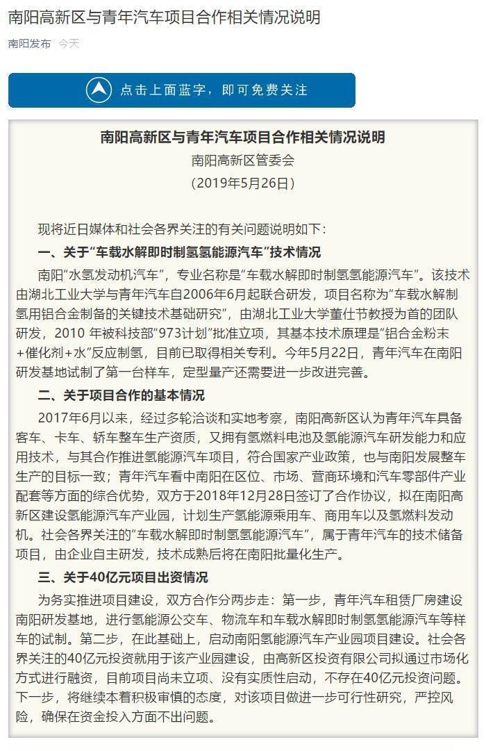 南阳高新区官方通报:与青年汽车项目合作相关情况说明
