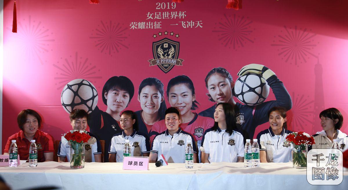 期待玫瑰再绽放  北控凤凰足球俱乐部为出征2019女足世界杯队员壮行