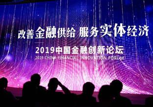2019金融创新论坛