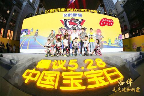 飞鹤乳业独家冠名《小骑手!冲啊》首播仪式