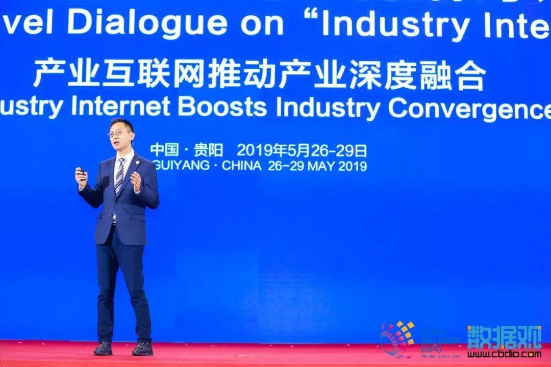 """2019数博会""""产业互联网""""高端对话 探索产业深度融合新路径"""