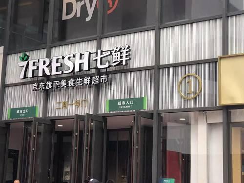 京东生鲜事业部近期正在进走幼周围的人员调整,而新一批裁员将在京东年度最大促销节点618后张开。