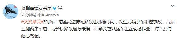 广东惠盐高速荷坳路段发生9车相撞事故