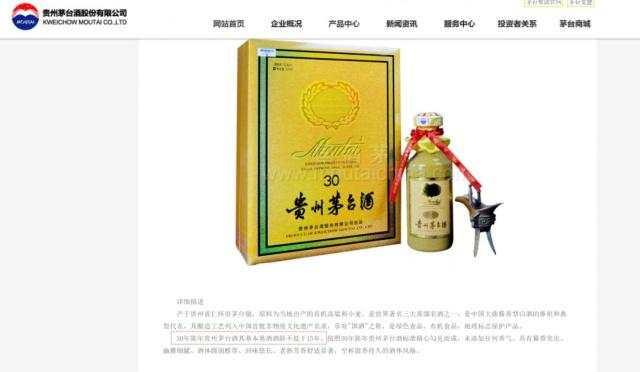 贵州茅台酒股份有限公司官网截图