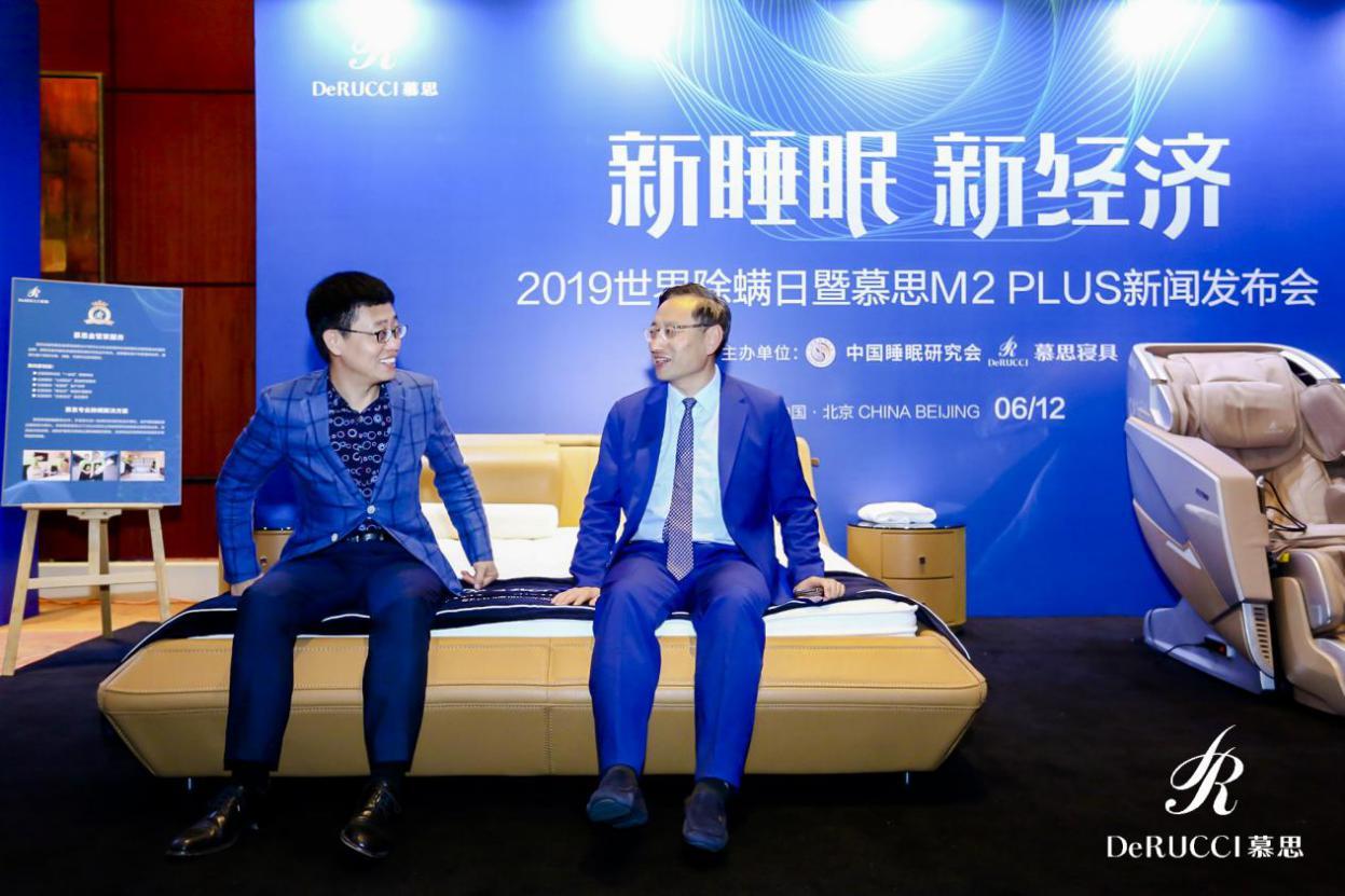 图为嘉宾黄西与慕思总裁姚吉庆现场体验新品