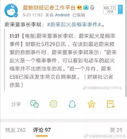 4月22日午后,西安东三环恒信奥迪4S店外,一辆停放在充电桩旁的蔚来牌新能源ES8汽车发生燃烧。消防立即赶到现场将火扑灭,未造成人员伤亡,也没有其他财物损失。