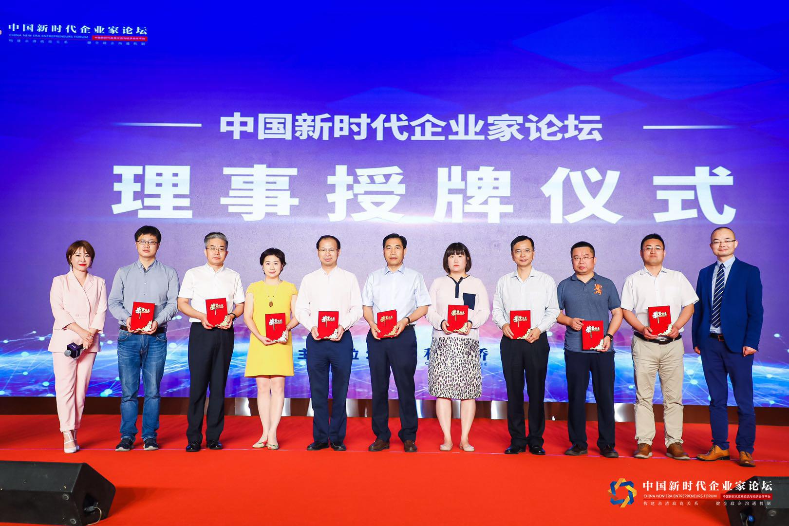 中国新时代企业家论坛理事代表授牌仪式。