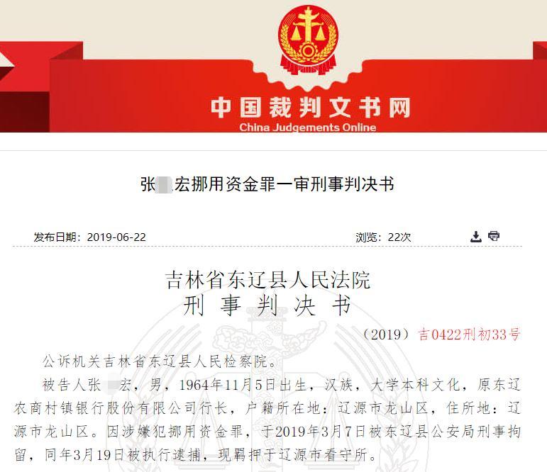 东辽农商村镇银行原行长获刑 炒股挪用银行700万元