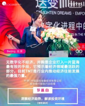 """2019CXO智库峰会 | 迭变•跃新――数字化进程中的企业重塑""落幕北京"