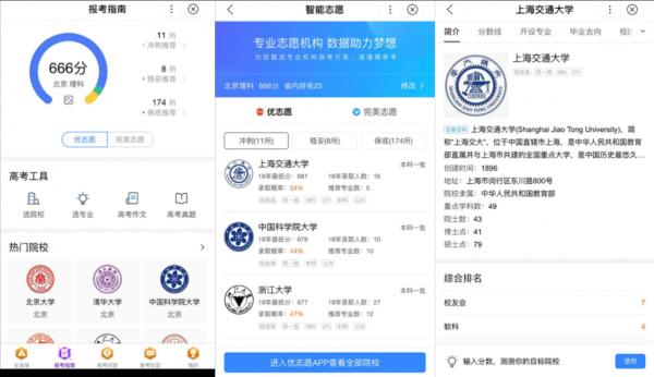 高考成绩公布,这个志愿填报神器你必定要有芜湖智慧教育应用平台