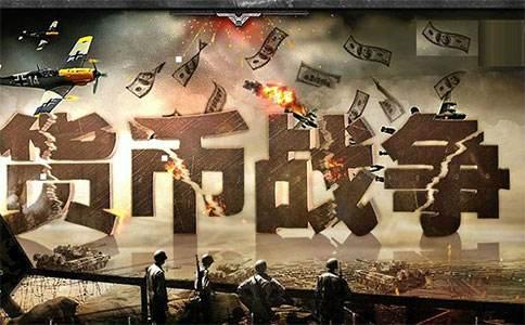 貿易紛爭撕裂G20團結主要央行或被卷入匯率競貶戰