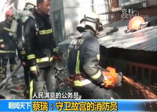 【人民满意的公务员】消防管辖面积达78万平方米!走近守卫故宫的消防员