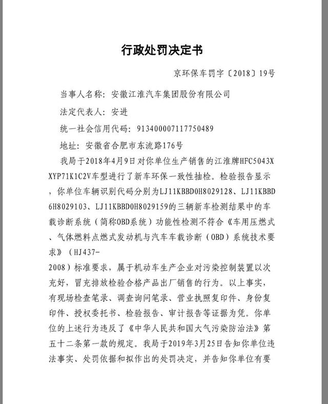 """在2019年5月16日听证会上,江淮汽车申辩:一是抽样车辆污染物排放(PEMS尾气检测)检验合格;二是未违反《中华人民共和国大气污染防治法》第五十二条第一款的规定;三是不存在《中华人民共和国大气污染防治法》第一百零九条第二款规定的""""弄虚作假、以次充好""""的行为和动机,不符合该条规定的行政处罚条件;四是执法机构违反检查规范,属于程序违法;同时对抽检车辆存在问题的原因进行了分析,提出免于处罚的意见。"""