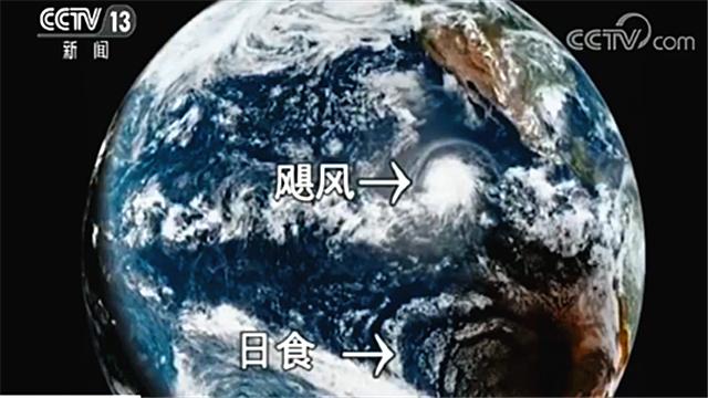 """美国气象卫星捕捉到一""""奇观""""!日食和飓风居然""""同框"""""""