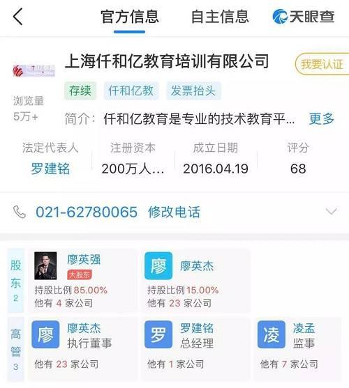 这家公司还从台湾地区引进了当地知名的财经主持人杨世光,据此前新闻稿的报道,杨世光在台主持期间,凭借着华丽的口才、犀利的分析比喻,赢得了广大股民的喜爱,如今觉得自己在台湾地区的主持事业已经到达顶峰的杨世光选择继续施展自己的才华,将自己的团队与仟和亿进行合作,在仟和亿教育主持节目《金钱爆》。