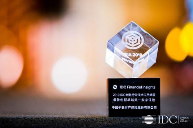 """平安产险""""智能作业""""喜获""""IDC2019金融行业技术应用场景—最佳创新卓越奖"""""""