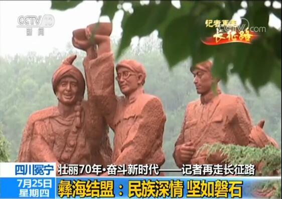 【壮丽70年·奋斗新时代——记者再走长征路】彝海结盟:民族深情 坚如磐石