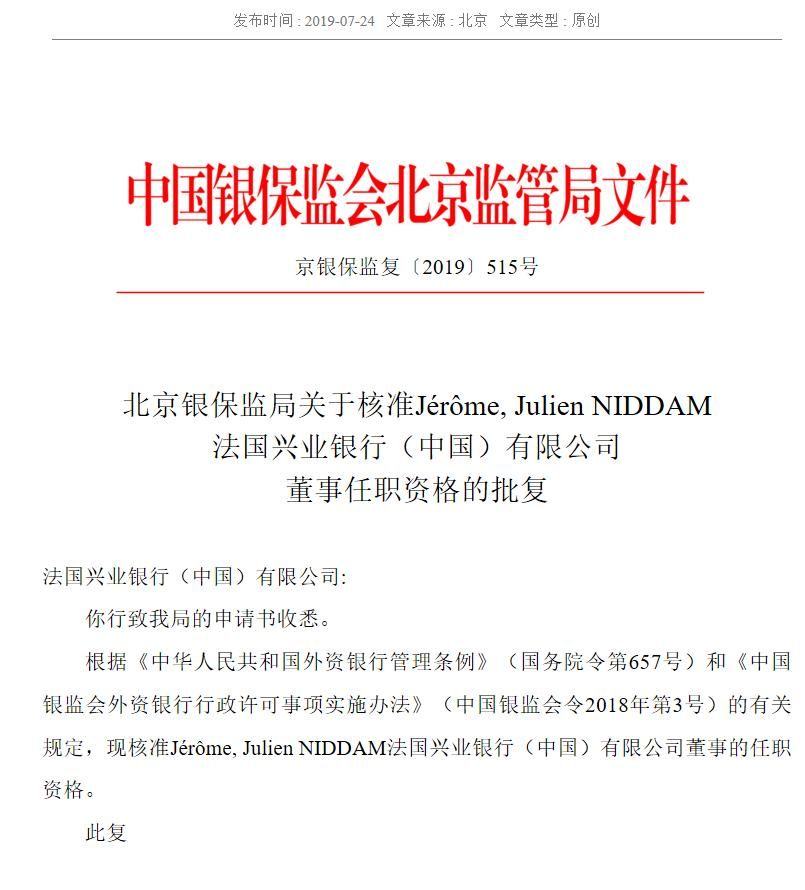 法国兴业银行(中国)董事Jér?me, Julien NIDDAM任职资格获批