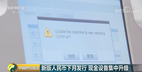 清分机厂商系统开发经理 徐永巍:比如,这次新版人民币50元,取消了背部磁性线的开窗,机器对这个参数进行了微调。
